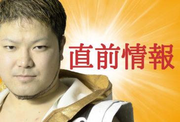 ≪直前情報≫11月14日(土)王子ベースメントモンスター